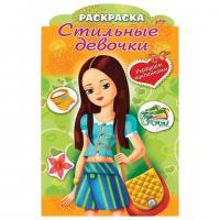 """Книжка-раскраска А4 """"Девочка с желтой сумкой"""" 8л., фигурная высечка с наклейками"""