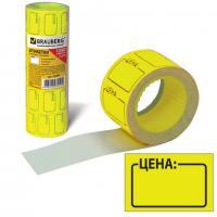 """Этикет-лента """"Цена"""" 35 х 25мм, желтая"""