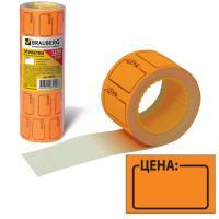 """Этикет-лента """"Цена"""" 35 х 25мм, оранжевая"""