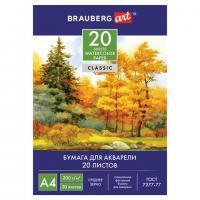 "Папка для акварели А4, 20л. Brauberg ""ART CLASSIC"", 200г/м2, среднее зерно"