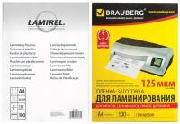 Пленка для ламинирования А4, 125мкм, глянец, 100л/уп.