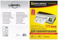 Пленка для ламинирования А4, 175мкм, глянец, 100л/уп.