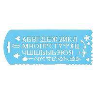 """Шаблон букв и цифр №13, с символами, """"Стамм ТТ31"""""""