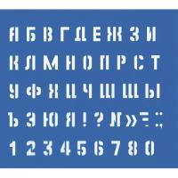 Трафарет букв и цифр Большой, шрифт №20 (высота символа 20мм)