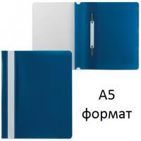 Скоросшиватель пластиковый синий А5 (МАЛЕНЬКИЙ, ТЕТРАДНЫЙ ФОРМАТ)