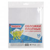 Комплект обложек ПИФАГОР (213х355мм) для тетради и дневника, прозрач, 10шт, 120мкм