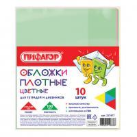 Комплект обложек ПИФАГОР (210х350мм) для тетради и дневника, цветные, 10шт, 100мкм