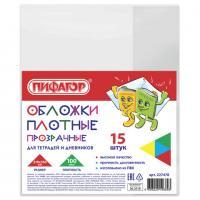 Комплект обложек ПИФАГОР (210х350мм) для тетради и дневника, прозрач, 15шт, 100мкм