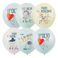 """Шары воздушные 12"""" (30см) """"Macaroons. Про любовь..."""" пастель+декор, ассорти"""
