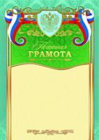 Грамота Почетная 4293 (золотисто-зеленая рамка с гербом и триколором)