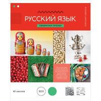 """Тетрадь предметная """"Русский язык"""",  48л., в ассортименте"""