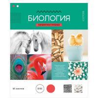 """Тетрадь предметная """"Биология"""", 48л., в ассортименте"""