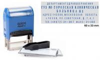 Штамп самонаборный GRM 4928 P3 Typo 7 строк, 60х33мм, + 2 кассы и пинцет