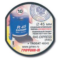 Подушка сменная GRM R45, 46045, синяя