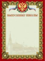 Выпускнику школы (красная рамка), арт.13528, тиснение фольгой