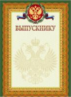 Выпускнику (зеленая рамка), арт.13536, тиснение фольгой