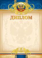 Диплом 92020 (бежевый фон с гербом, синий верх)