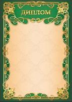 Диплом 674 (бежевый фон, зеленая рамка)