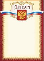 Диплом 375 (бежевый фон, бордовая рамка)