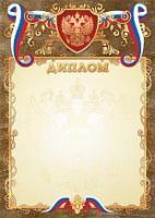 Диплом 1714 (бежевый фон с гербом, золотисто-коричневая рамка)