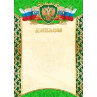 Диплом 2790 (зеленый фон с гербом, орнамент золото)