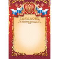 Диплом 2108 (красный фон с гербом, золотая рамка)