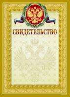 Свидетельство (под золото), арт.13551, тиснение фольгой
