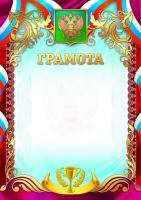 Грамота Спортивная 2478 (голубой фон с гербом, золотисто-бордовая рамка с гербом и триколором)