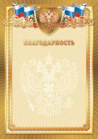 Благодарность 2799 (бежевый фон с гербом, золотисто-коричневая рамка с гербом и триколором)