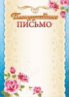Благодарственное письмо 683 (светлый фон, голубая рамка с цветами)