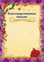 Благодарственное письмо 297 (бежевый фон, фиолетовая рамка с цветами)