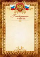 Благодарственное письмо 1516 (бежевый фон, золотисто-коричневая рамка с гербом и триколором)