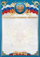 Благодарственное письмо 1713 (светлый фон с гербом, синяя рамка с триколором)