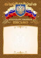 Благодарственное письмо 2901 (светлый фон с гербом, золотисто-коричневая рамка с гербом и триколором)