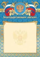Благодарственное письмо 2795 (бежевый фон с гербом, золотисто-голубая рамка с гербом и триколором)