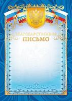 Благодарственное письмо 2904 (голубой фон с гербом, золотисто-синяя рамка с гербом и триколором)
