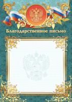Благодарственное письмо 2789 (светлый фон с гербом, золотисто-зеленая рамка с гербом и триколором)
