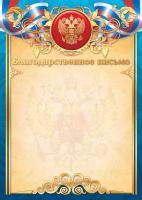Благодарственное письмо 2107 (бежевый фон с гербом, синяя рамка с гербом и триколором)