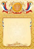 Благодарственное письмо 2232 (бежевый фон с гербом, золотистая рамка с гербом и триколором)