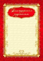 Благодарность родителям 976 (бежевый фон, золотисто-красная рамка)