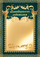 Благодарность родителям 977 (золотисто-бежевый фон, зеленая рамка)