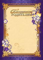 Благодарность родителям 1446 (бежевый фон, фиолетовая рамка с цветами)