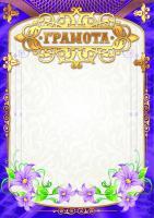 Грамота 2477 (светлый фон, золотисто-фиолетовая рамка с цветами)