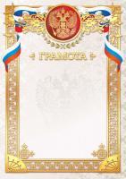 Грамота 2337 (светлый фон с гербом, золотистая рамка с гербом и триколором)