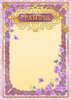 Грамота 2212 (бежевый фон, золотисто-фиолетовая рамка с цветами)