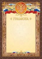 Грамота 2440 (бежевый фон, золотисто-коричневая рамка с гербом и триколором)