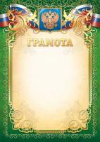 Грамота 2110 (бежевый фон, золотисто-зеленая рамка с гербом и триколором)