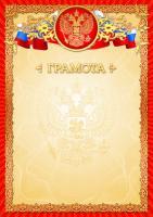 Грамота 2772 (бежевый фон с гербом, золотисто-красная рамка с гербом и триколором)