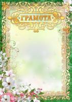 Грамота 2797 (светлый фон, золотисто-зеленая рамка с цветами)