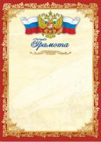 Грамота 294 (бежевый фон, золотисто-бордовая рамка с гербом и триколором)